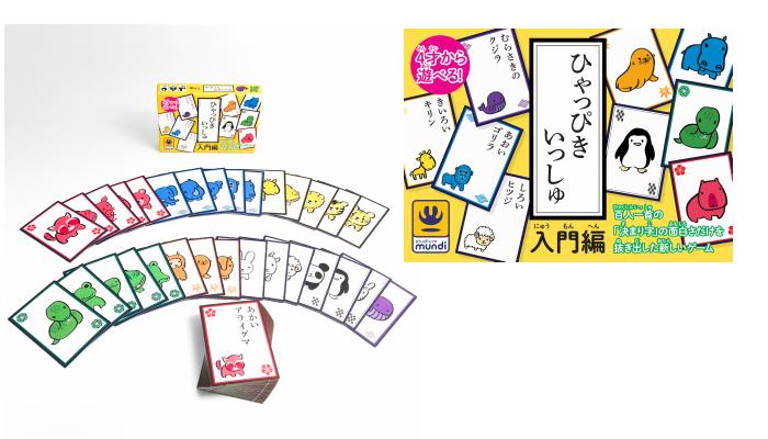 4歳から遊べる♪百人一首から生まれた新しいゲーム「ひゃっぴきいっしゅ入門編」のモニター募集!