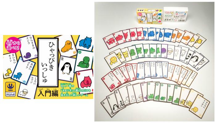 プレゼント!字が読めなくてもOKの百人一首から生まれた新ゲーム「ひゃっぴきいっしゅ入門編」