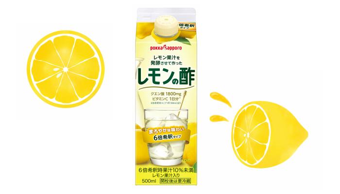 プレゼント!酢のイメージが変わる飲みやすさ♪「レモン果汁を発酵させて作ったレモンの酢」