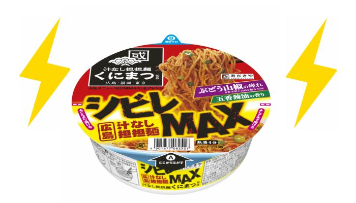 プレゼント!広島汁なし担担麺で人気のお店が監修「中華そば國松監修 シビレMAX」