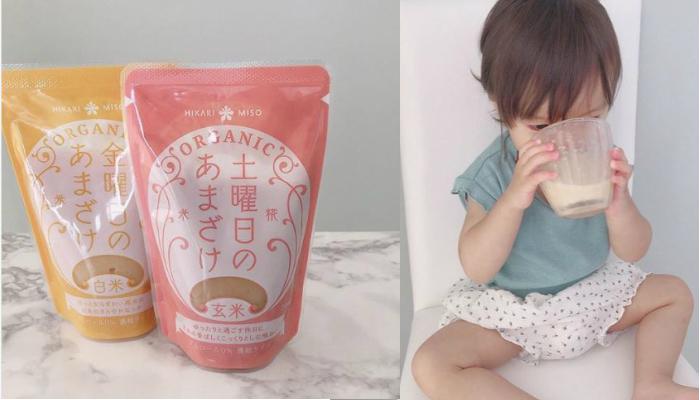 「金曜日のあまざけ 有機白米」「土曜日のあまざけ 有機玄米」モニターママの口コミ!