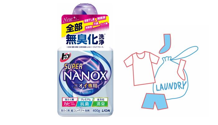 プレゼント!史上初∗₁の全部無臭化洗浄∗₂を実現した「トップ スーパーNANOX ニオイ専用」