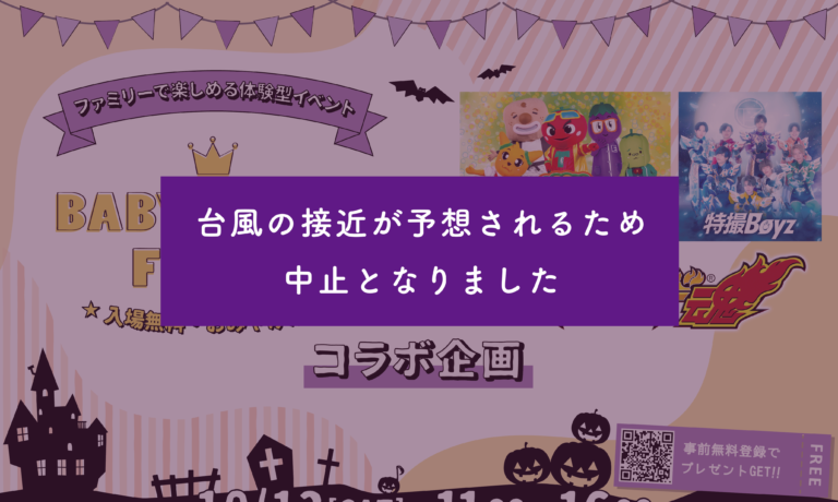 【イベント中止のお知らせ】BABY&KID's FESTA  2019@流山おおたかの森S.C!10月12日(土)開催情報♪