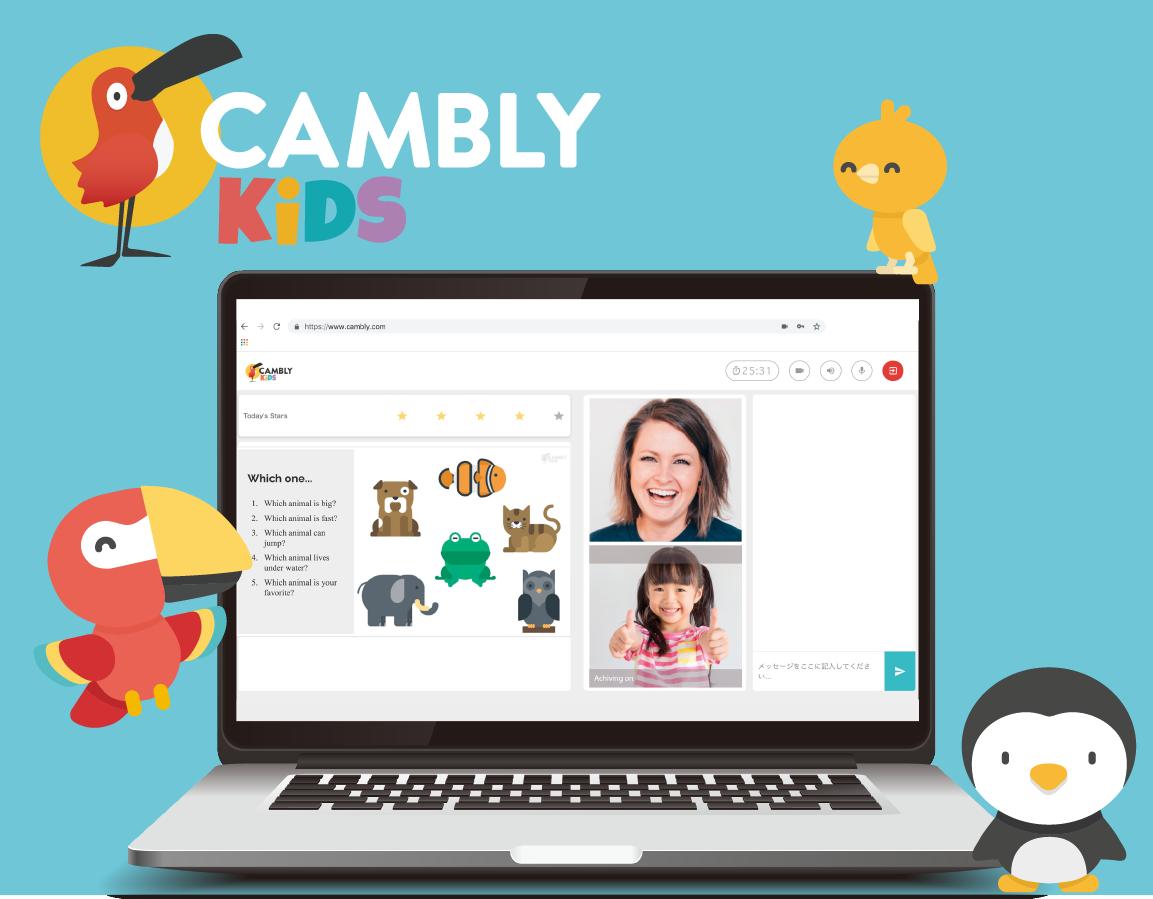 【謝礼2,000円】子ども向けオンライン英会話サービス「CAMBLY KiDS」のモニター募集!
