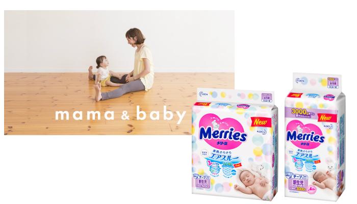 【参加者募集!プレゼントあり!】<br>9/26(木)花王メリーズ「赤ちゃんとママの笑顔のためのスキンシップセミナー」@スタジオ・ヨギーTOKYO