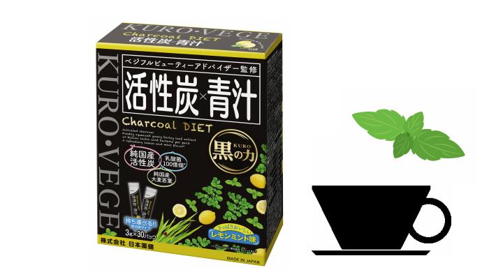 プレゼント!飲める炭と青汁がデトックスに!さわやかなレモンミント味の「活性炭×青汁」