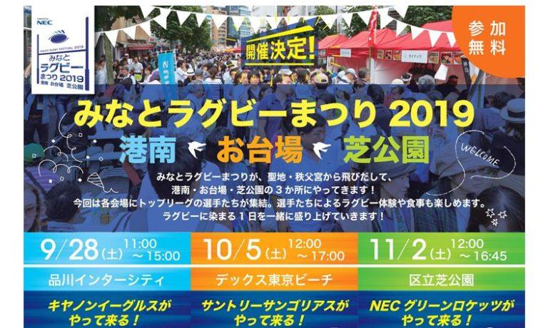 参加無料♩9月28日(土)は 港区でラグビーを体験しよう!応援しよう!