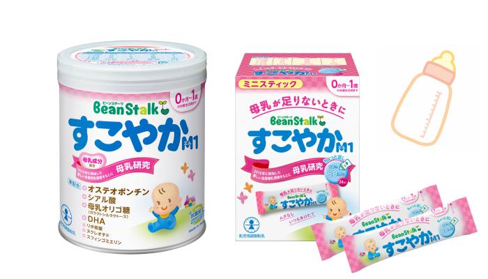 最新の研究をもとに作られた母乳に近い粉ミルク!ビーンスターク「すこやかM1」(小缶とミニスティック)のモニター募集!