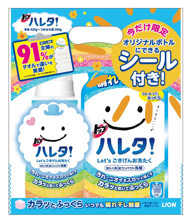 プレゼント!カラッと乾いてふっくら、早く乾く!新ジャンルの洗濯用洗剤「ハレタ」