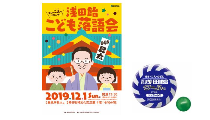 プレゼント!『笑点』の春風亭昇太師匠が出演!12月1日開催「浅田飴こども落語会」