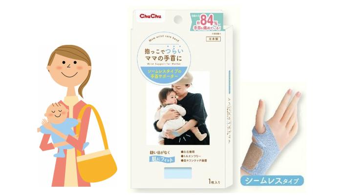 赤ちゃんの抱っこで手首がつらいママのために。ChuChu「マムリストケアバンド シームレスタイプ」のモニター募集!