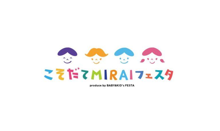 親子向けイベント!こそだてMIRAIフェスタinよこはま!2020年2月16日(日)開催情報♪