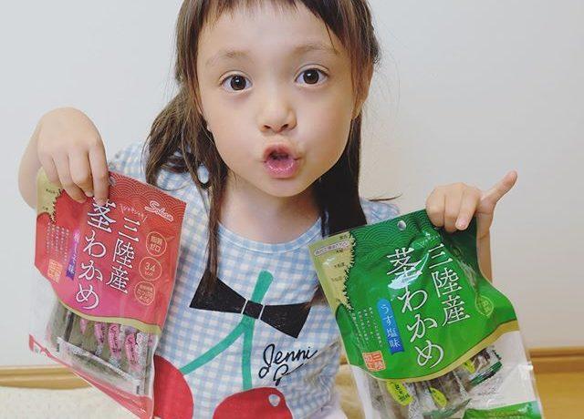 「三陸産茎わかめ(うす塩味、梅しそ味)」「シャキシャキ茎わかめ(うす塩味、梅しそ)」モニターママの口コミ!