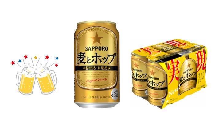 リニューアルして、よりビールに近い味わいに「サッポロ 麦とホップ」のモニター募集!