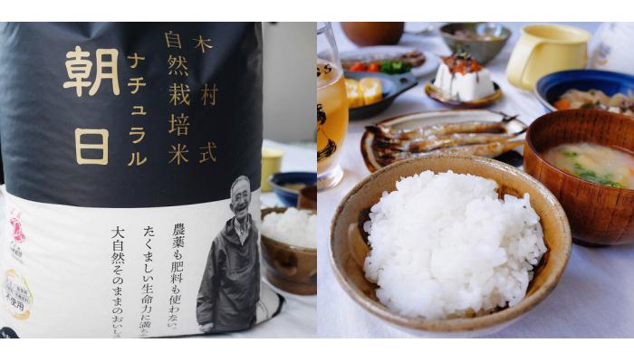 安心・安全なお米、木村式自然栽培米「ナチュラル朝日」モニターママの口コミ!
