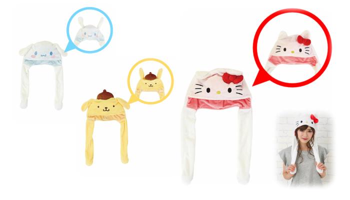 プレゼント!ハローキティ、ポムポムプリン、シナモロール!サンリオキャラクターの「耳が動く帽子」