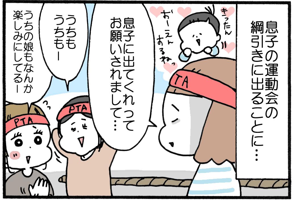 【子育てマンガ】Instagramで人気の子育てマンガ第27回 『ユキタくんとユキミさん』