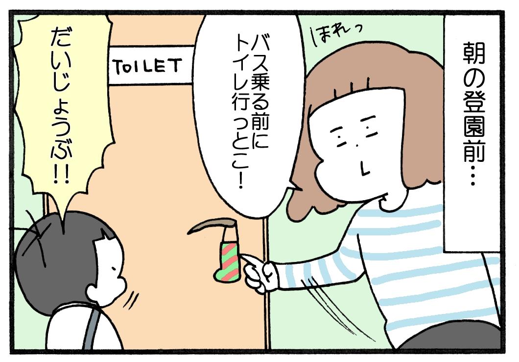 【子育てマンガ】Instagramで人気の子育てマンガ第28回 『ユキタくんとユキミさん』