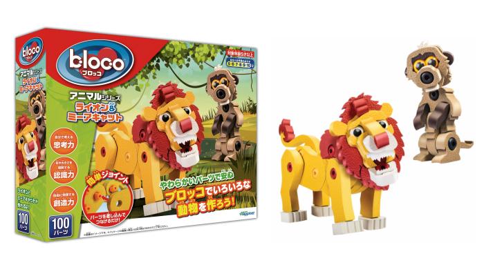 カナダ生まれのやわらかなパズルブロック「ブロッコ アニマルシリーズ ライオン&ミーアキャット」のモニター募集!