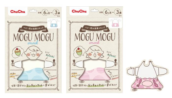 食べこぼしても安心のロングサイズ!ChuChu「モグモグスモック」のモニター募集!