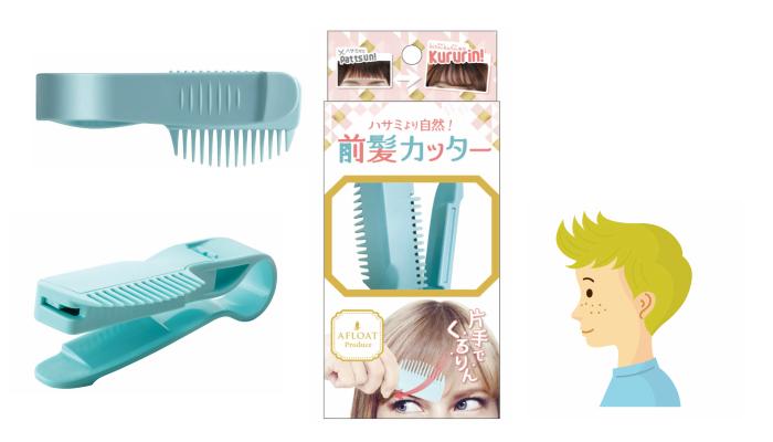 プレゼント!テクニック不要でサロン級の仕上がりに♪ 前髪カッター「kiru kuru(キルクル)」