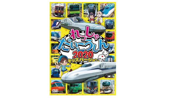 すごろくしながら全国の鉄道を見てみよう♪DVD『れっしゃだいこうしん2020 キッズバージョン』のモニター募集!