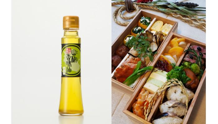 山椒の刺激がお料理のおいしさを引き立てる!こめ油から作られた「山椒香味油」のモニター募集!