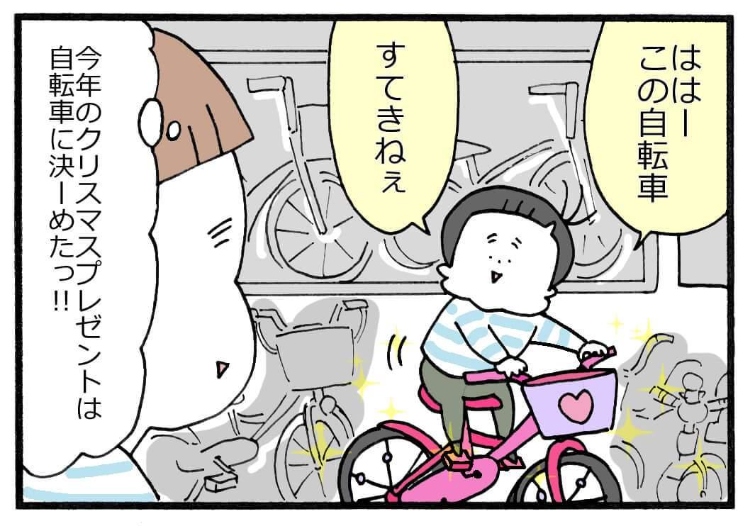 【子育てマンガ】Instagramで人気の子育てマンガ第29回 『ユキタくんとユキミさん』
