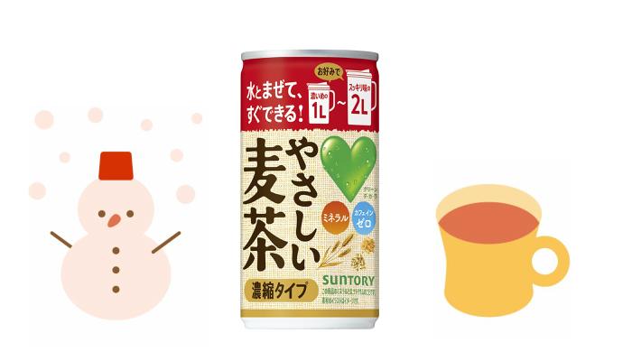 水と混ぜるだけで2リットルの麦茶ができあがり♪サントリー「GREEN DA・KA・RA やさしい麦茶 濃縮タイプ」6缶セットのモニター募集!