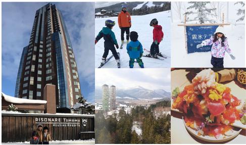 北海道「星野リゾート リゾナーレトマム」とスキーレッスン「雪ッズ70」のモニターママの口コミ!