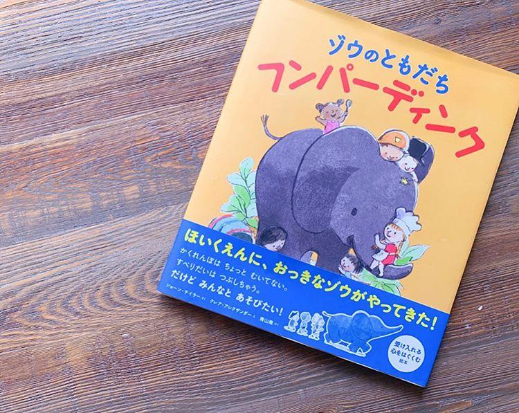 ゾウが保育園にやってきた!?絵本『ゾウのともだち フンパーディンク』モニターママの口コミ!
