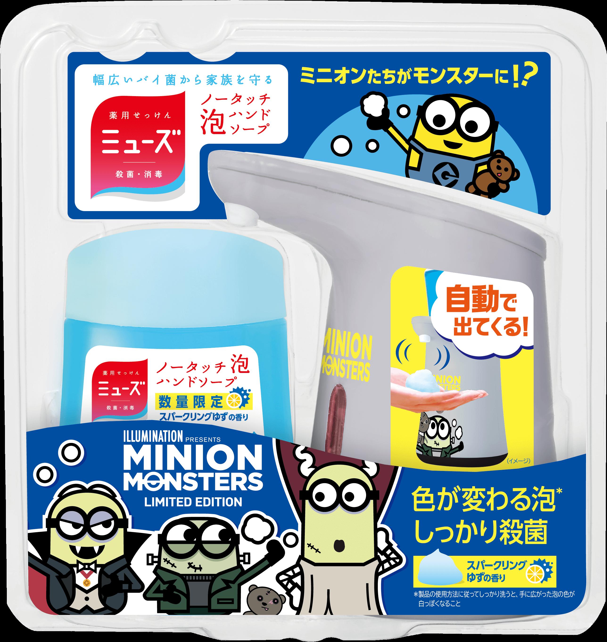 プレゼント!ミニオンといっしょの楽しい手洗いで殺菌・消毒「ミューズ ノータッチ泡ハンドソープ ミニオン」