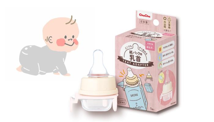 液体ミルクや紙パック飲料がサッと飲ませられる「ChuChu 紙パック用乳首」のモニター募集!