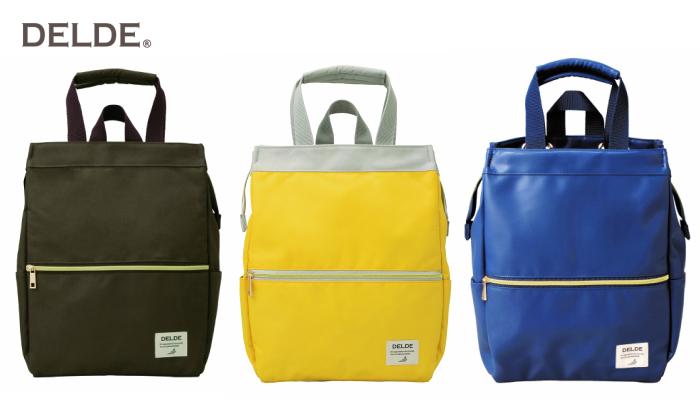 一瞬でチェンジできる2WAYバッグがママに人気♪「DELDE トートリュック レギュラーサイズ(ブラウン・マスタードイエロー・ネイビー)」のモニター募集!