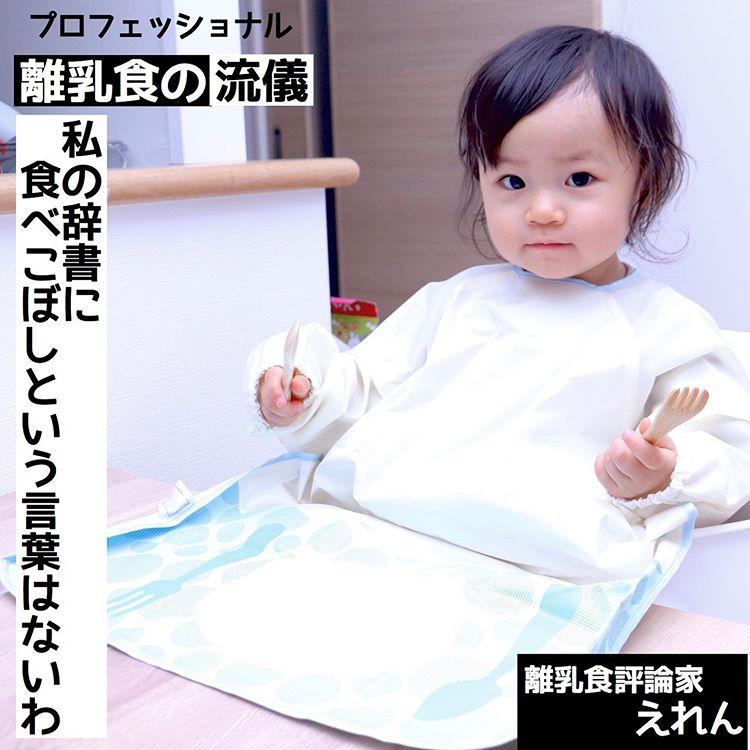 食べこぼしキャッチ!ChuChu「モグモグスモック」モニターママの口コミ!