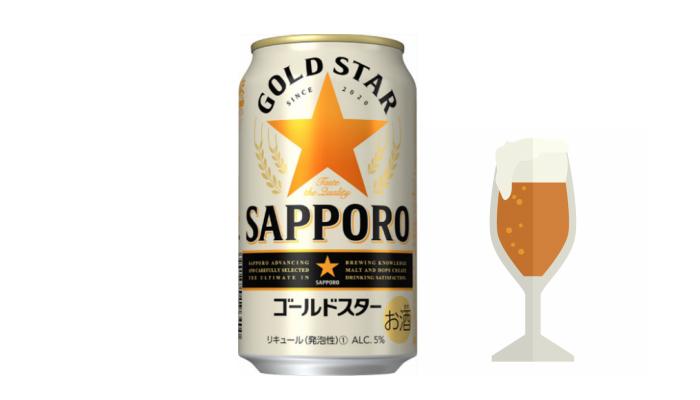 黒ラベルとヱビスの原材料や技術を採用した新ジャンルが発売!「サッポロ GOLD STAR(ゴールドスター)」のモニター募集!