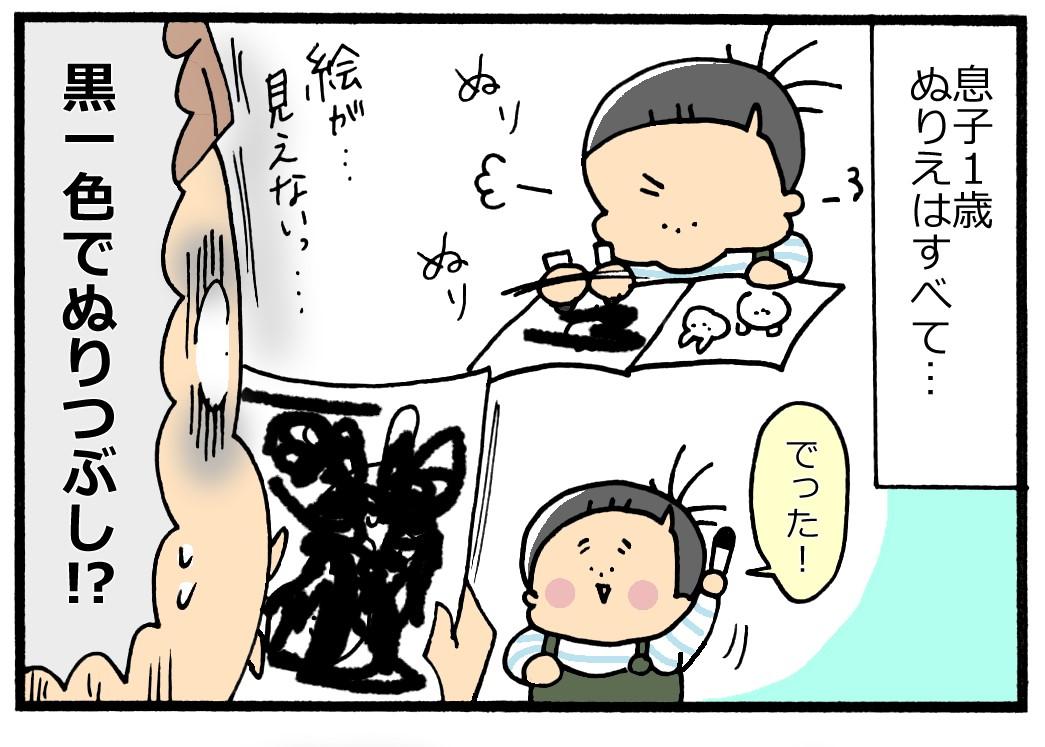 【子育てマンガ】Instagramで人気の子育てマンガ第31回 『ユキタくんとユキミさん』
