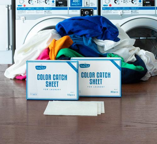 色柄物をわけて洗う手間からサヨナラ!新発売「洗濯機用色移り防止シート」のモニター募集!