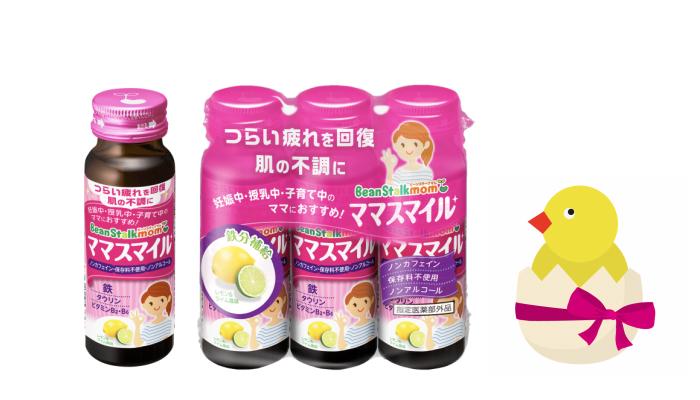 ママのための栄養ドリンクが新発売!妊娠中・授乳中でもOKな指定医薬部外品「ビーンスタークマム ママスマイル」のモニター募集!