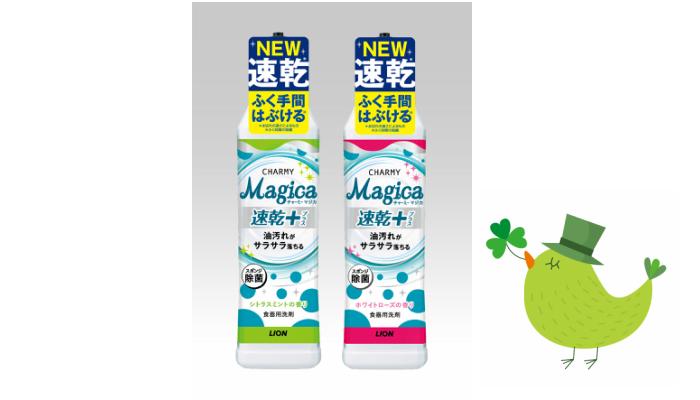 プレゼント!水切れがよく食器が早く乾く!リニューアルした「 Magica速乾+(プラス)シトラスミントの香り」、「Magica 速乾+(プラス)ホワイトローズの香り」