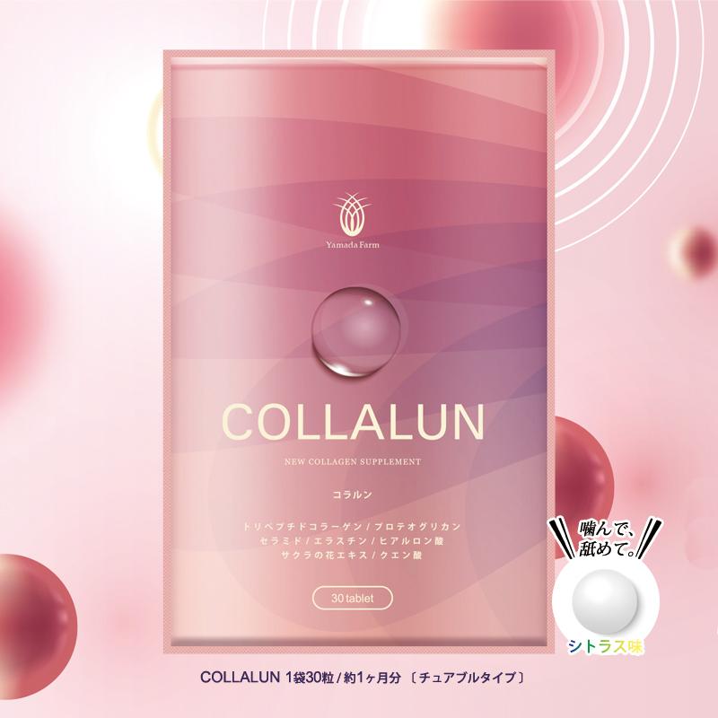 プレゼント!コラーゲンを補うだけでなく生み出す次世代型美容サプリ「COLLALUN コラルン(30粒)」