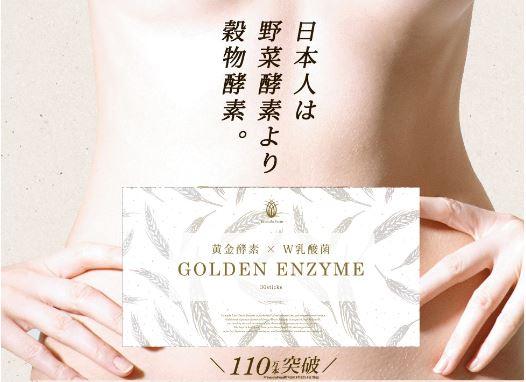 プレゼント!日本人の体にあう穀物酵素で体の内側からキレイに「GOLDEN ENZYME」