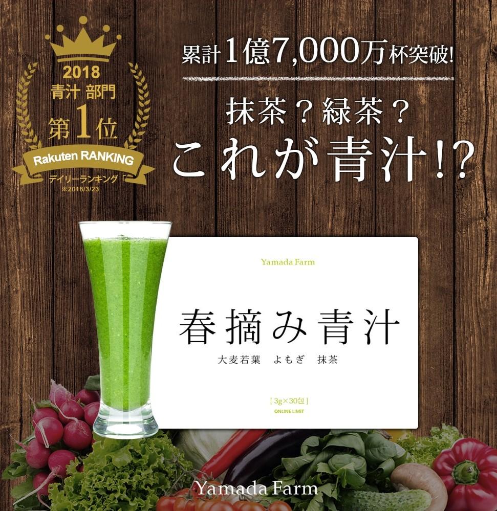 プレゼント!94%がおいしいと回答。緑茶のようにゴクゴク飲める青汁「NATURAL AOJIRU」