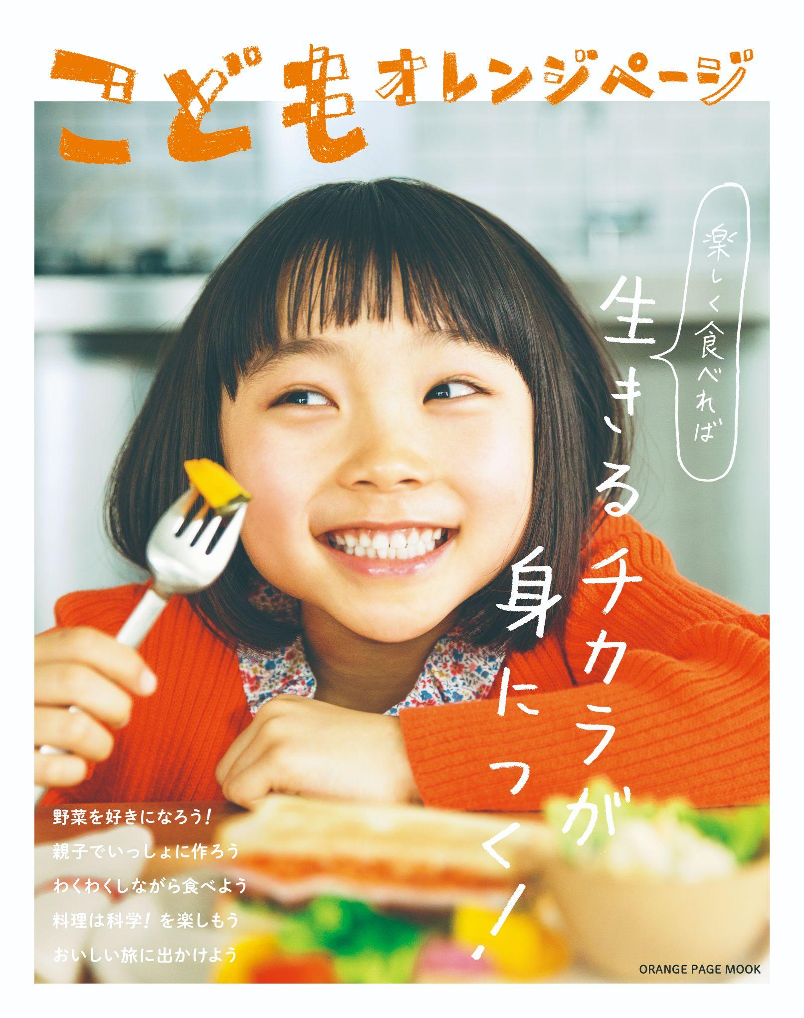 プレゼント!「オレンジページ」が作った、子どもの食のためのムック本『こどもオレンジページ』