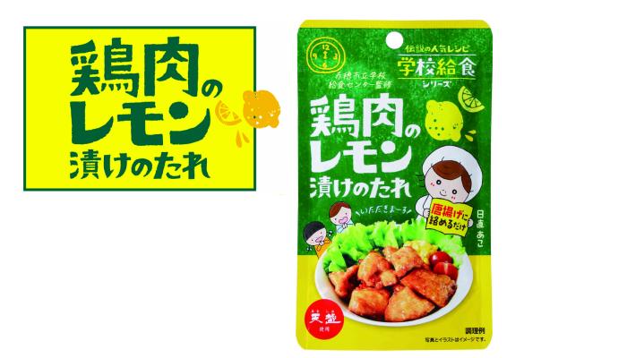 子どもたちから絶大な人気を誇る伝説の給食メニューが作れる「鶏肉のレモン漬けのたれ」のモニター募集!