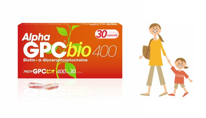 プレゼント!子どもの集中力・記憶力のパフォーマンスを上げる栄養機能食品「アルファGPC®ビオ」