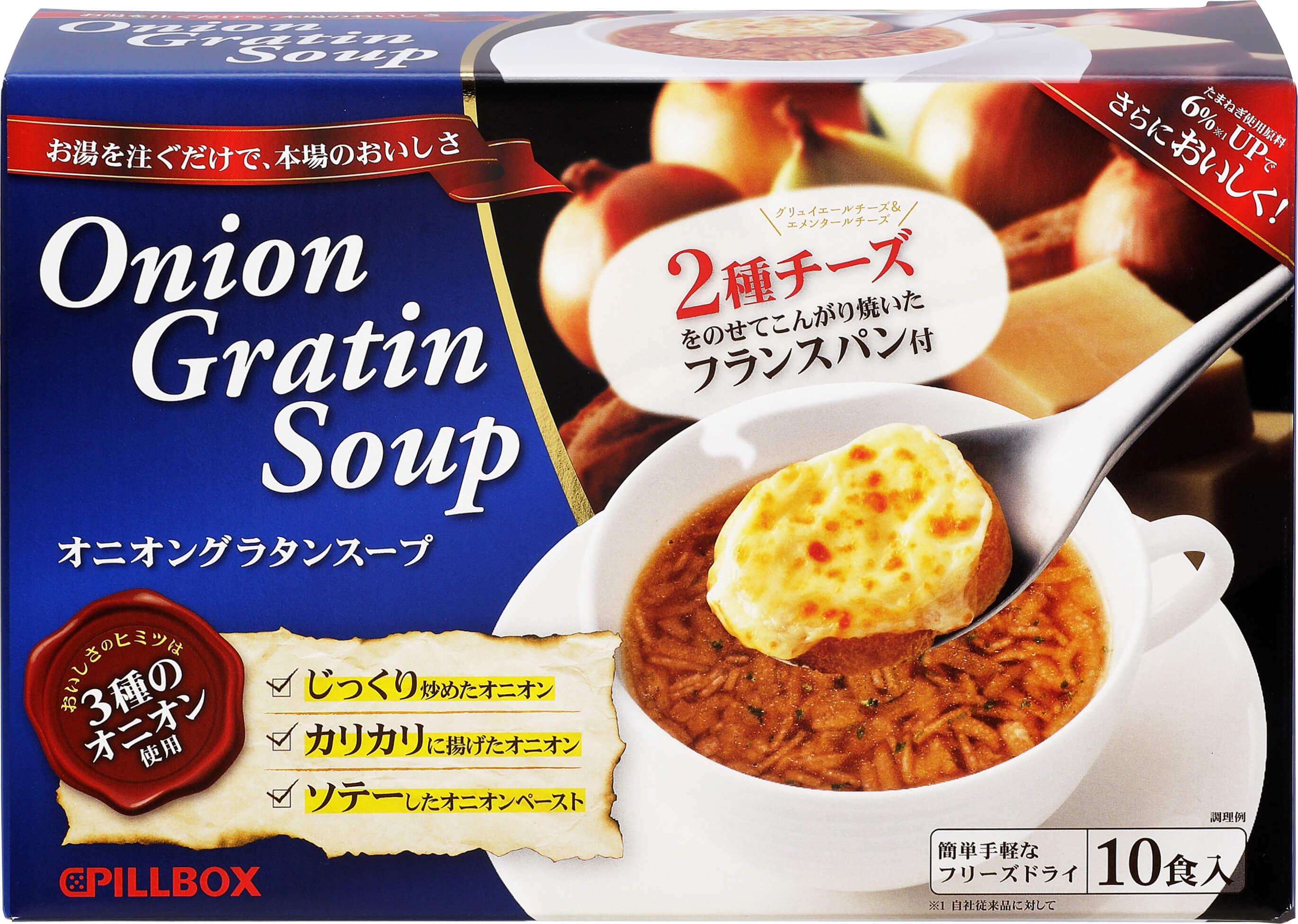 レストランの味をおうちで堪能♪フリーズドライ「オニオングラタンスープ」のモニター募集!