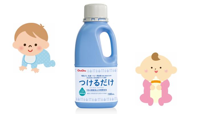 """ウイルスや菌から赤ちゃんを守る秘けつは手間いらずの""""つけるだけ""""!除菌剤「チュチュ つけるだけ」のモニター募集!"""