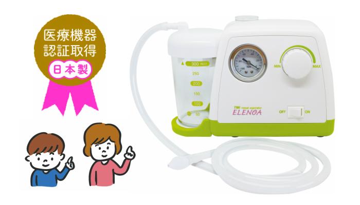 プレゼント!医療機関でも使われている実力派の電動鼻水・たん吸引器「ELENOA エレノア」