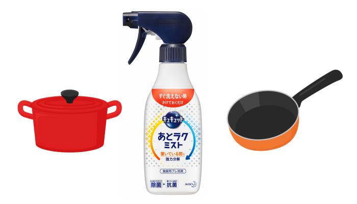 使った食器はすぐに洗えなくても大丈夫!新発売「キュキュット あとラクミスト」のモニター募集!